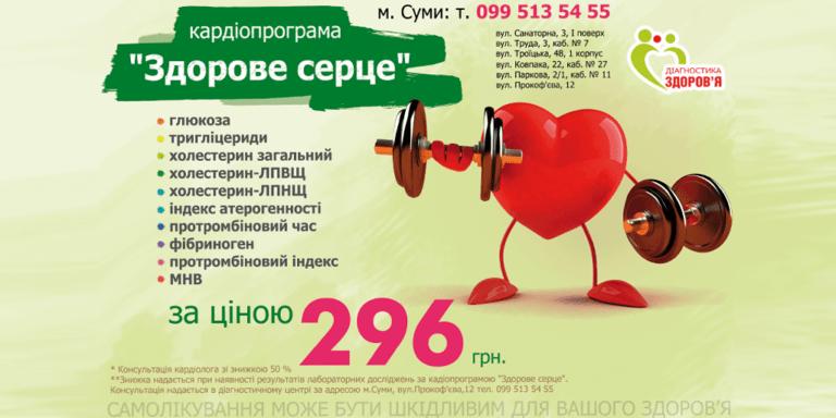 Кардіопрограма «Здорове серце»