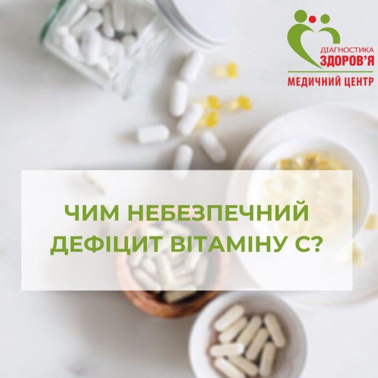 Чим небезпечний дефіцит вітаміну C?